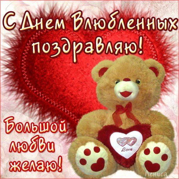 Поздравить открыткой подружку с днем святого валентина, открытку