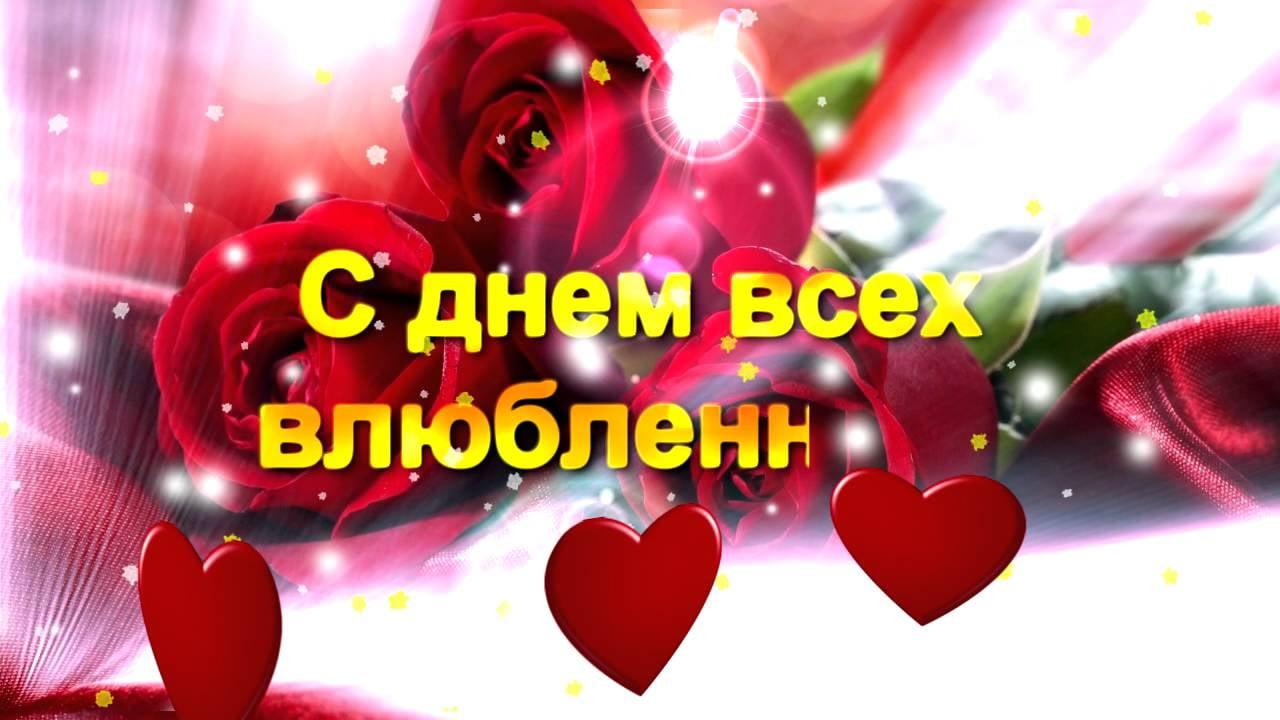 Открытки видео с днем влюбленных 14 февраля, днем сыновей открытки