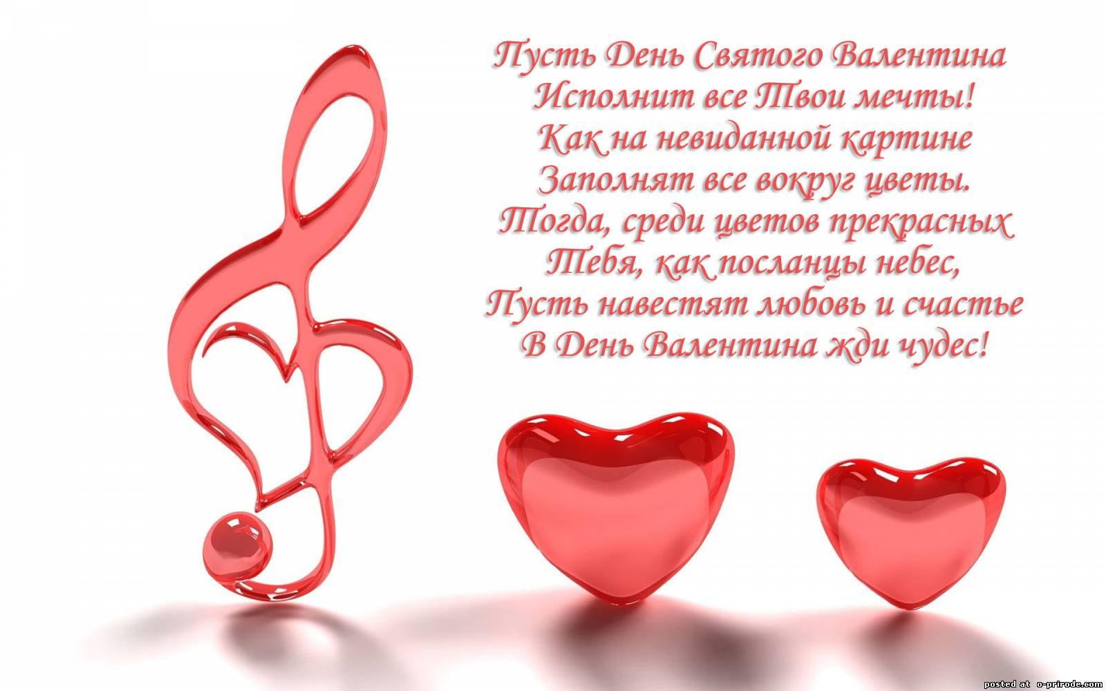 Открытки с днем валентина в стихах, днем рождения