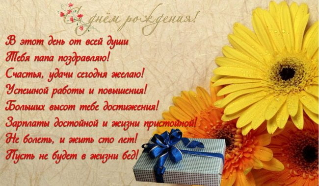 pozdravleniya-s-dnem-rozhdeniya-otcu-otkritki foto 6