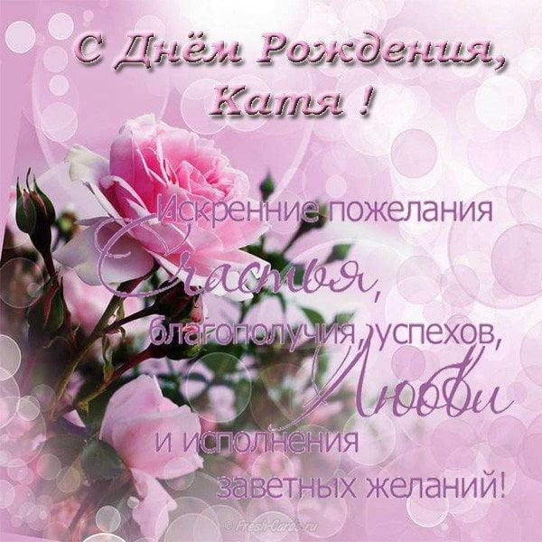 pozdravleniya-s-dnem-rozhdeniya-ekaterine-otkritki foto 16