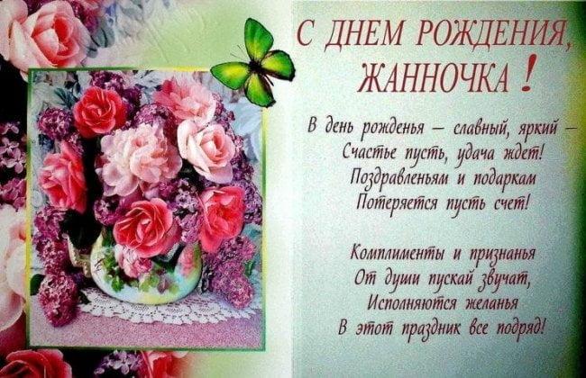 с днем рождения женщине красивые жанна