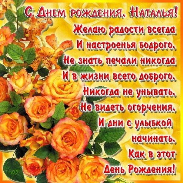 otkritka-s-dnem-rozhdeniya-natasha-krasivie-pozdravleniya foto 15