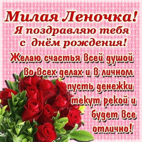otkritka-s-dnem-rozhdeniya-elena-krasivie-pozdravleniya foto 7