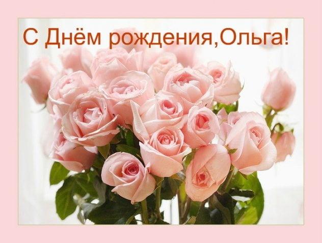 pozdravleniya-s-dnem-rozhdeniya-olga-otkritki foto 8