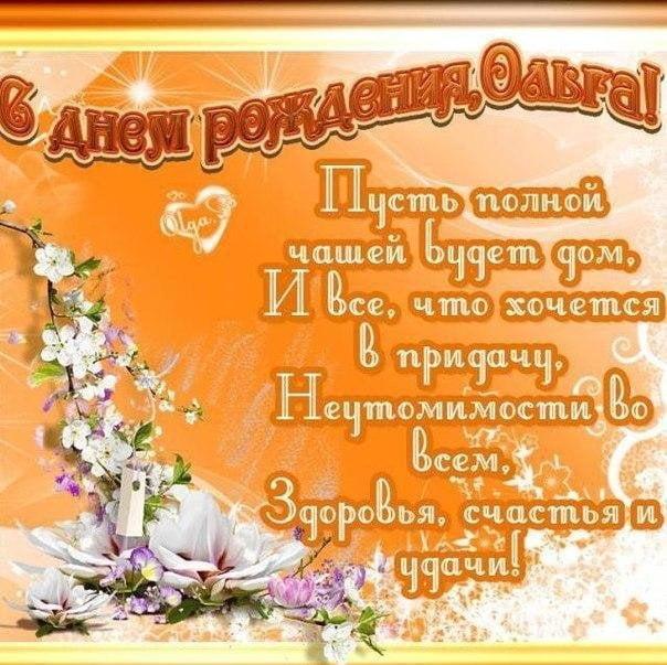 С днем рождения оленька открытки с изображением экибан, хорошем