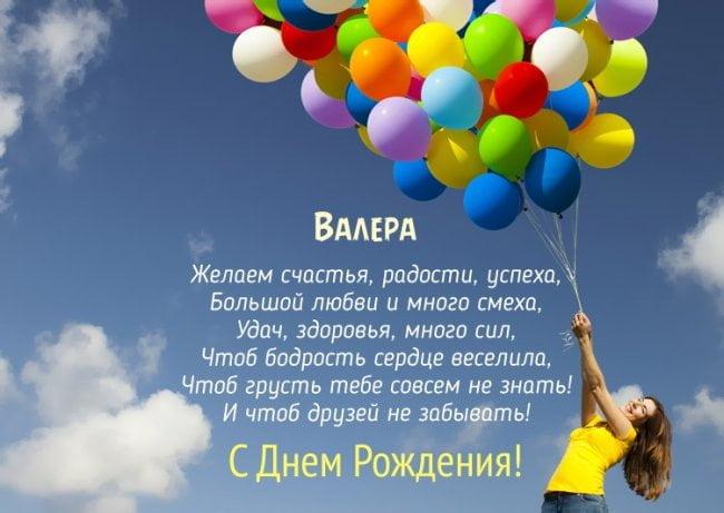 Красивые картинки С Днем Рождения Валерий (40 открыток) • Прикольные картинки и позитив