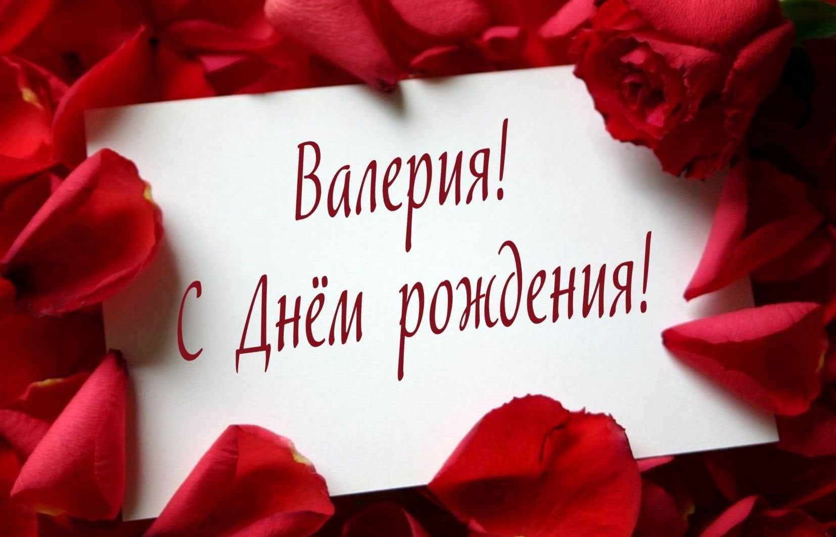 Валерия открытка, люблю тебя