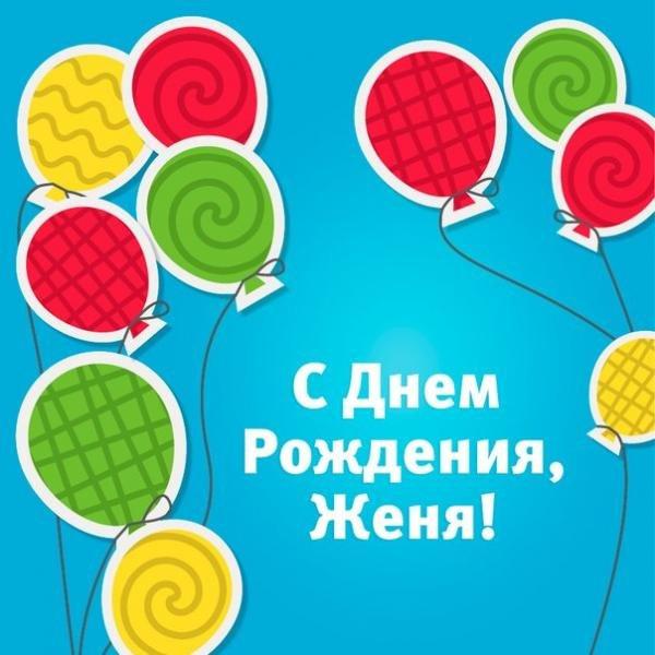 Картинки на день рождения евгений