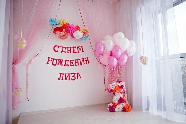 С днем рождения лизочка картинки ребенок