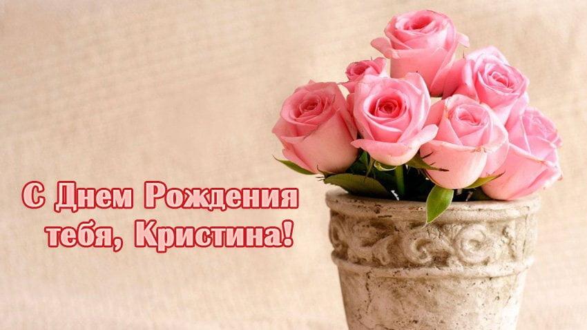 pozdravlenie-s-dnem-rozhdeniya-kristine-otkritki foto 18