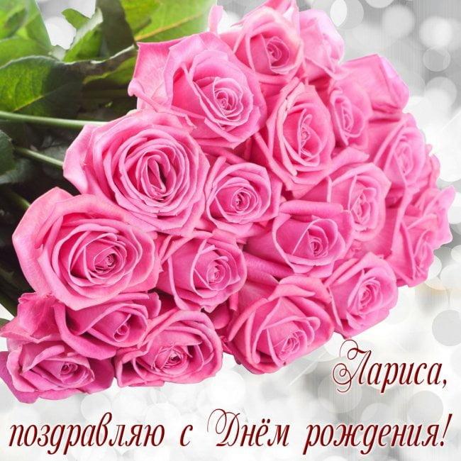 otkritka-s-dnem-rozhdeniya-larisa-krasivie-pozdravleniya foto 9
