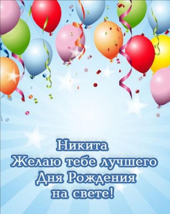 Поздравление с днем рождения никиту картинка