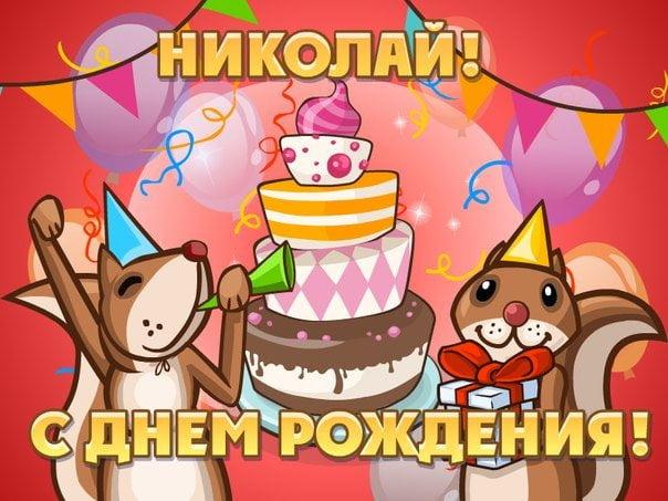 Анимационные открытки с днем рождения николай