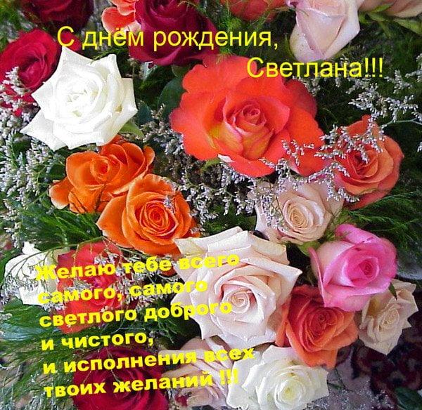 Поздравления с днем рождения светлана ивановна