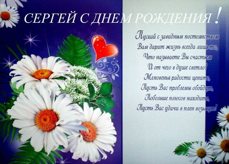 С днем имени сергей открытки с днем рождения