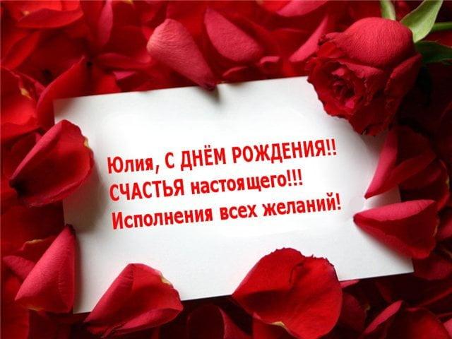 С днем рождения юля открытки стихи