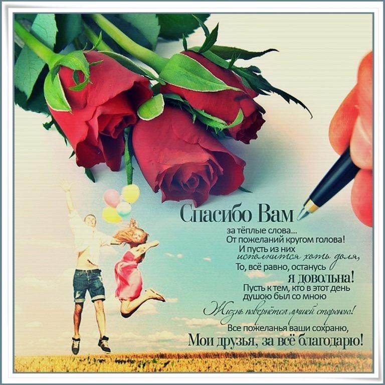 Днем рождения, открытка на тему спасибо за поздравление