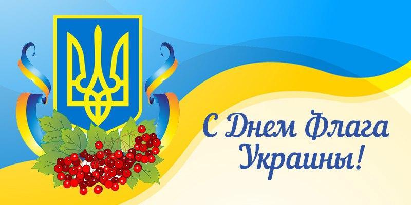 den-flaga-rossii-pozdravleniya-otkritki foto 18