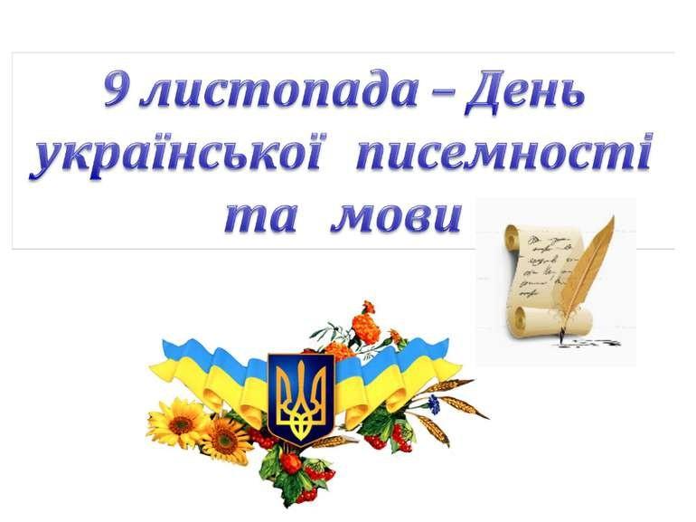 День украинской письменности и языка картинки, утро картинки мужу