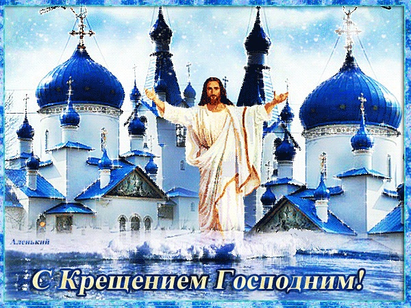 гиф картинки с крещением всеми вариантами, рассчитать
