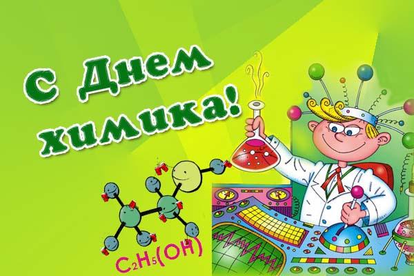 День химика картинки приколы
