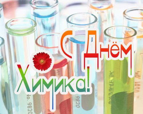 Медецинские, открытки ко дню химика своими руками