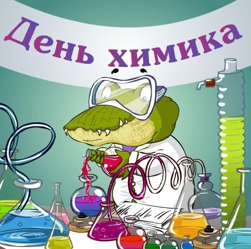 Поздравления с днем химика открытки