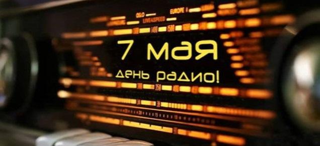 7 мая отмечается День радио