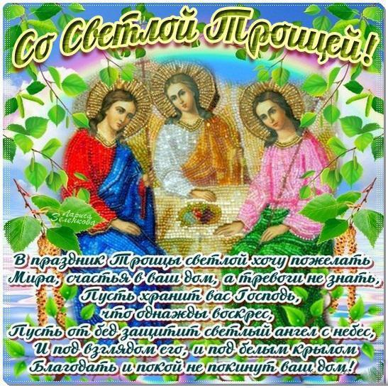 сверкающие картинки с поздравлением троица тех