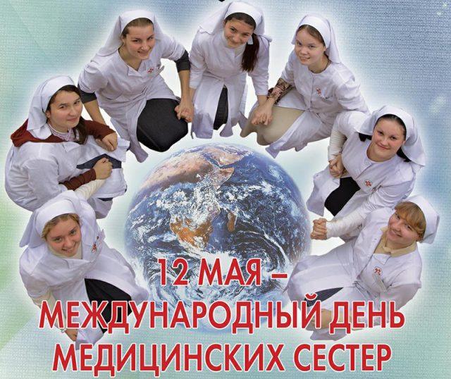 Картинки С Международным днем медицинской сестры (35 ...