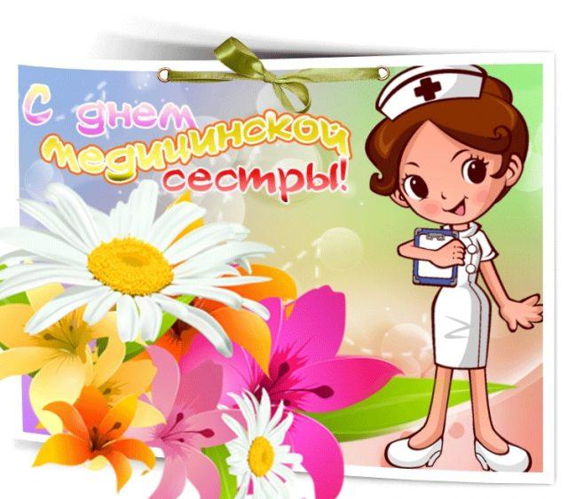 Картинки смешные, открытка для медицинских сестер