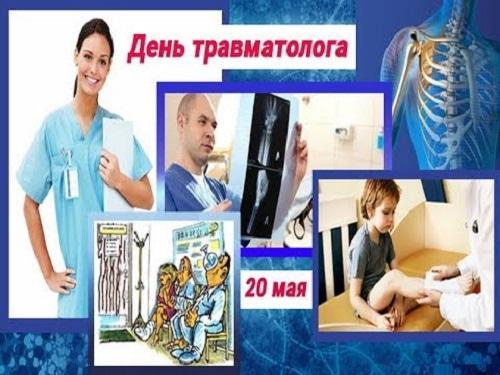 Открытки травматологам, полезные ссылки
