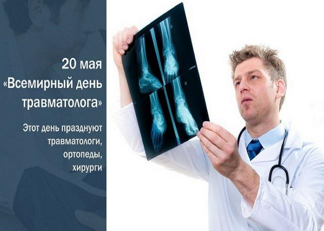 Открытки травматологам, для фотошопа природой