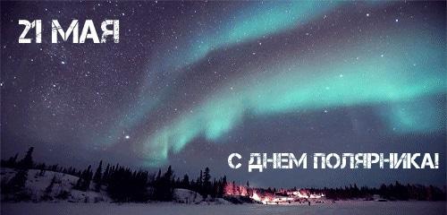 Школы, открытки с днем полярника