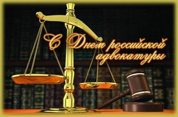 Адвокату открытка