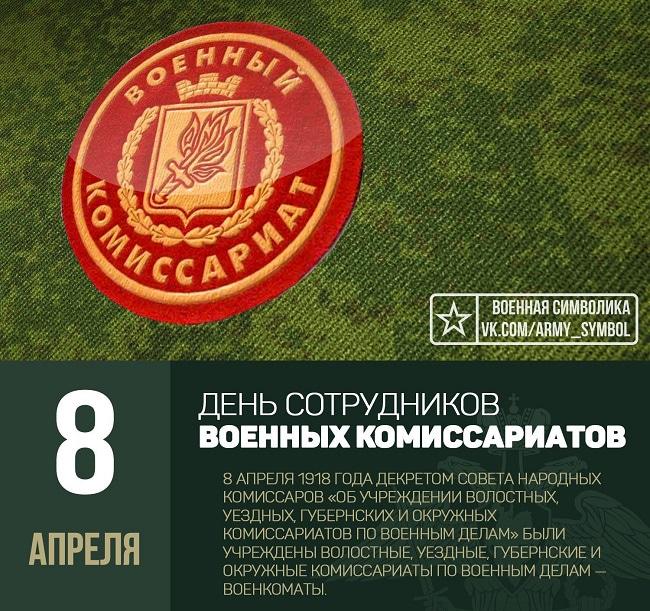 День сотрудников военных комиссариатов открытки