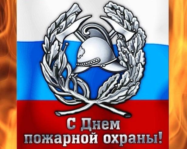 хотели, поздравление с днем пожарной охраны россии ветеранам боевых действий получение