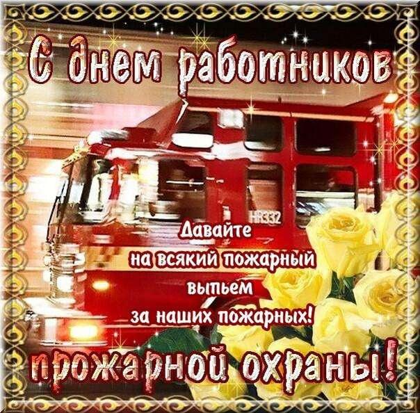 продаю поздравление с днем пожарного работника один самых ярких