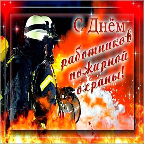 Открытка с днем пожарной охраны фото, открытка красивая открытка
