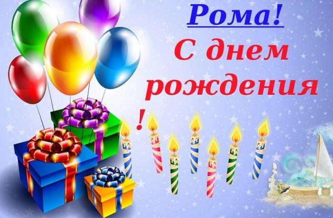 Картинки и открытки с днем рождения, роману, Роме - Скачать бесплатно