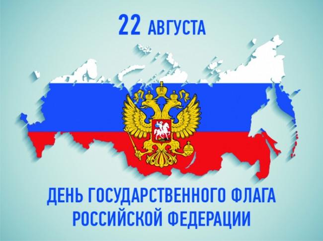 den-flaga-rossii-pozdravleniya-otkritki foto 6