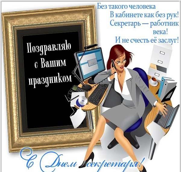 Картинки с днем секретаря 21 сентября, поздравлениями юрия