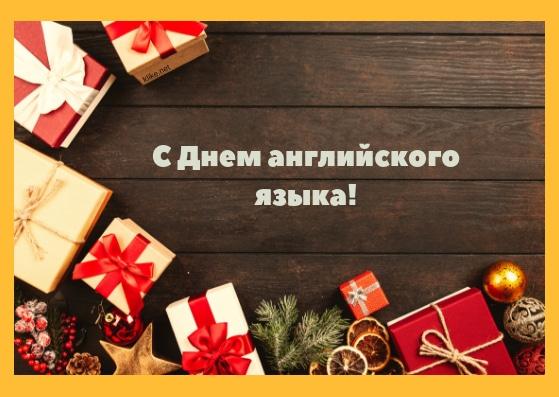 pozdravleniya-s-dnem-anglijskogo-yazika-otkritka foto 12