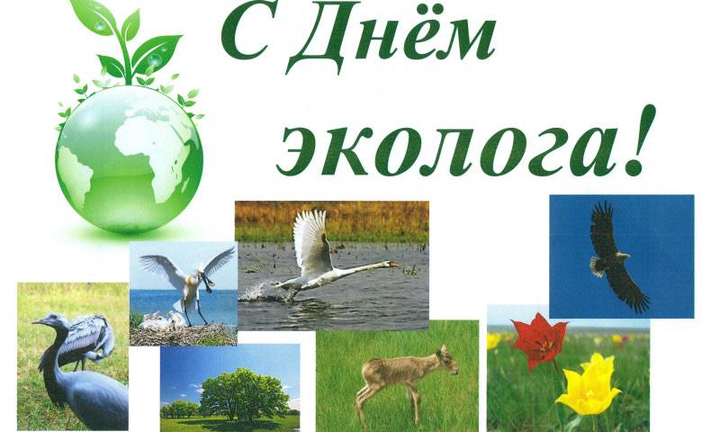 Открытка про экология