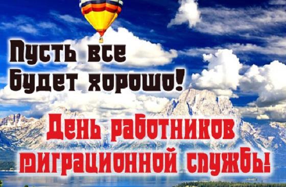 Поздравлениями вербное, картинки день миграционной службы россии