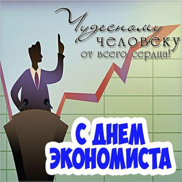 Надпись, открытка с днем экономиста прикольные