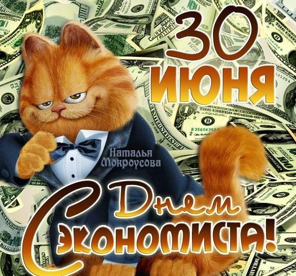Открытка с днем экономиста россии