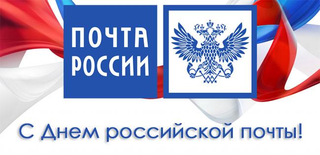 Картинки С Днем российской почты (35 открыток)