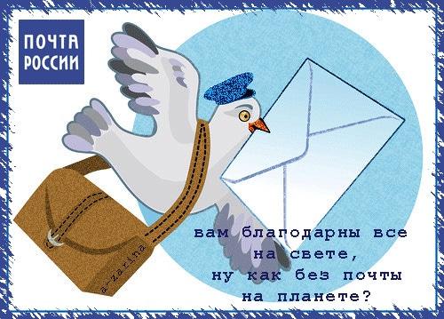 Открытка с днем почты своими руками, анимации новым